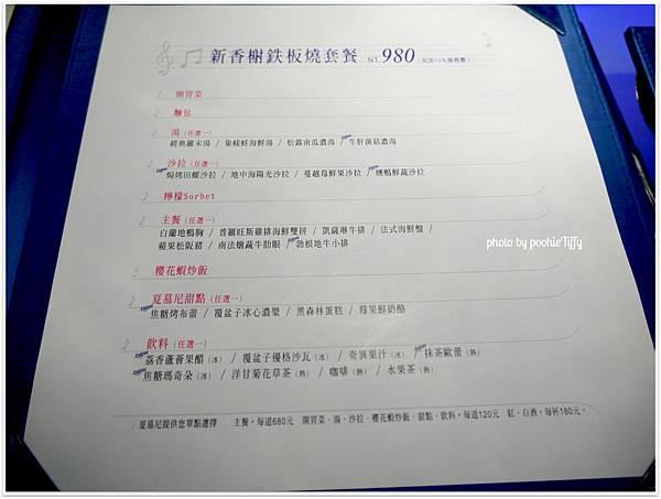 20130121 夏幕尼鐵板燒 (7)