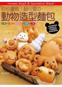 你也會做超可愛的動物造型麵包