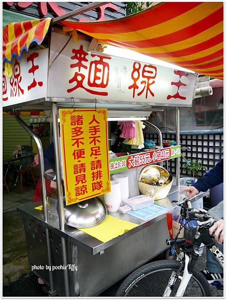 20130223 桃園麵線王 (2)