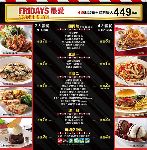 T.G.I Friday 傑克丹尼爾組合餐