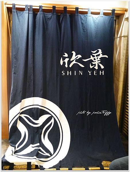 20130302 欣葉日式料理 (1)