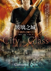 玻璃之城:骸骨之城5