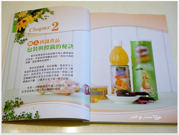 食品添加物速查一書 (3)