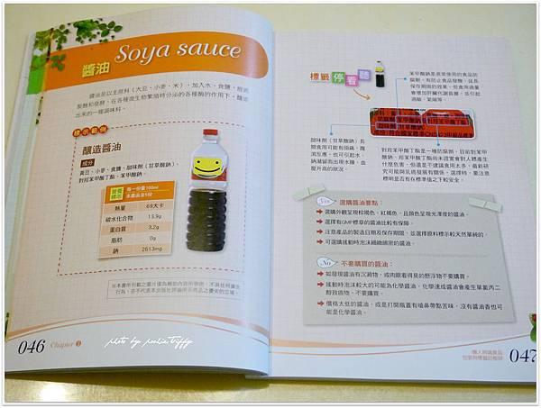 食品添加物速查一書 (4)