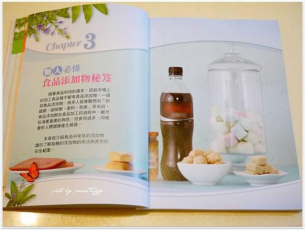 食品添加物速查一書 (5)