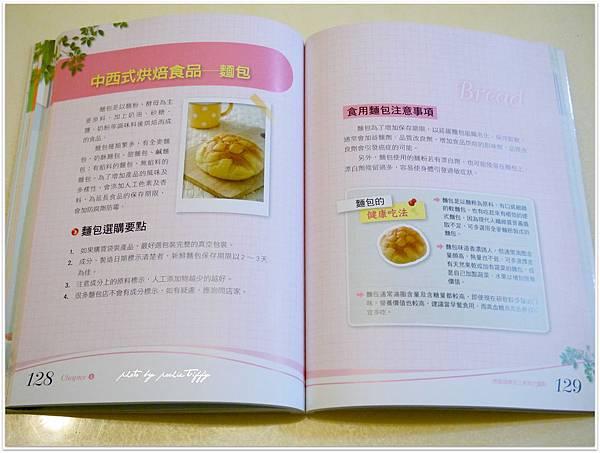 食品添加物速查一書 (6)