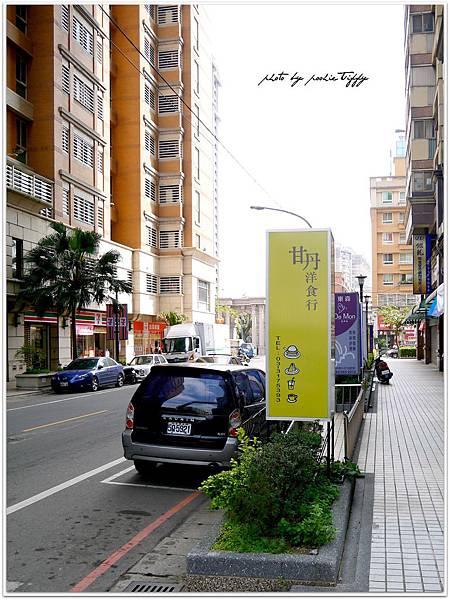 20130321 甘丹洋食館 (1)