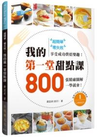 超簡單、零失敗!我的第一堂甜點課:800張精確圖解一學就會,享受成功烘焙樂趣!