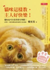 貓咪這樣教,主人好快樂:貓奴也可以當得很有尊嚴!