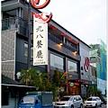 20130404 台東娘家吃吃樂 (10)