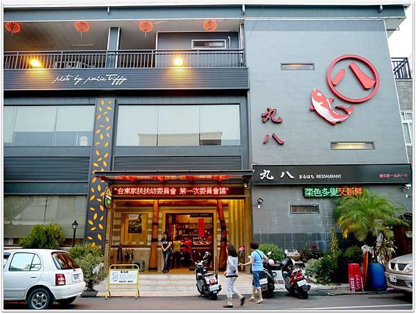 20130404 台東娘家吃吃樂 (11)