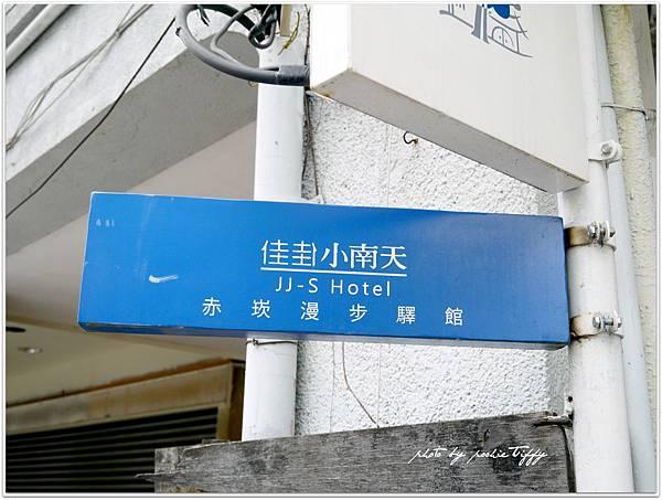 20130403 台南之旅 (9)