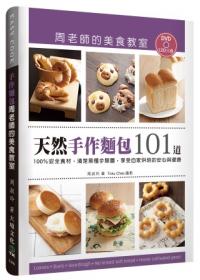 「天然手作麵包101道」周老師的美食教室:100%安全食材,清楚易懂步驟圖,享受自家烘焙的安心與健康