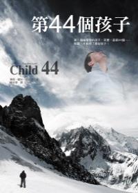 第44個孩子.jpg