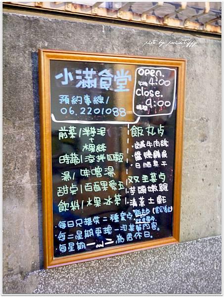 20130802 小滿食堂 (2).JPG