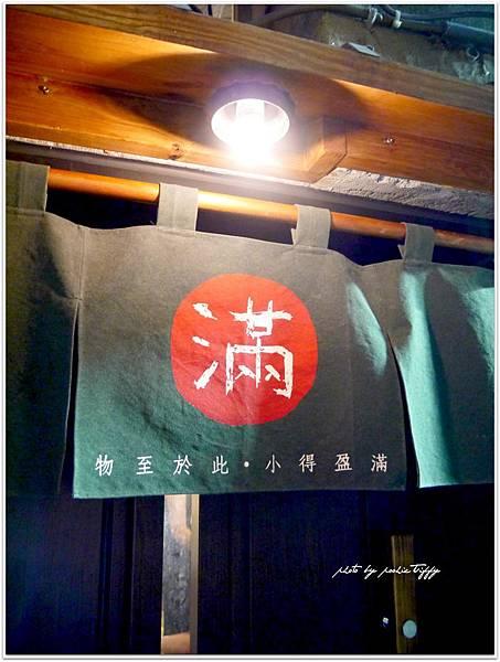 20130802 小滿食堂 (3).JPG