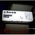 20130802 正興咖啡館 (2).JPG