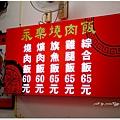 20130802 永樂燒肉飯 (1).JPG
