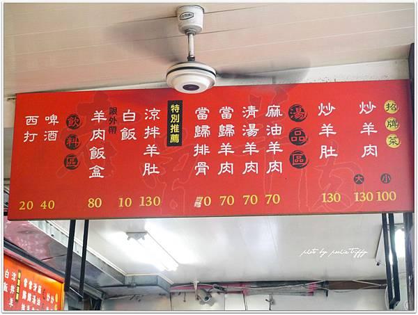 20130802 老曾羊肉 (3).JPG