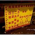 20130802 阿娟魯麵肉粽 (2).JPG