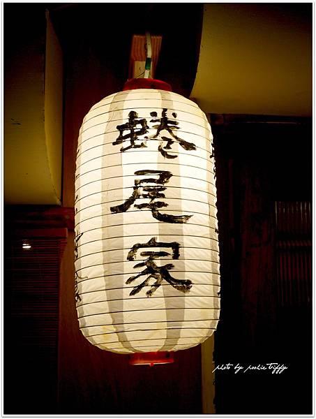 20130802 蜷尾家 (1).JPG