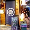 20130802 蜷尾家 (2).JPG
