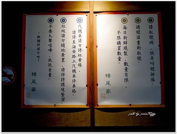 20130802 蜷尾家 (3).JPG