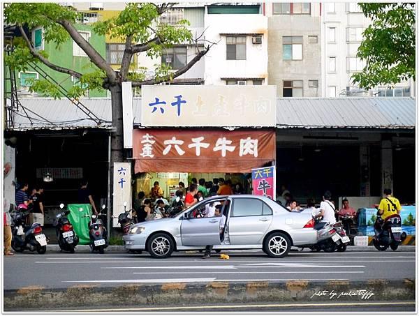 20130803 六千牛肉 (1).JPG