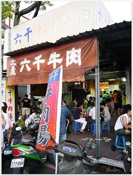 20130803 六千牛肉 (2).JPG