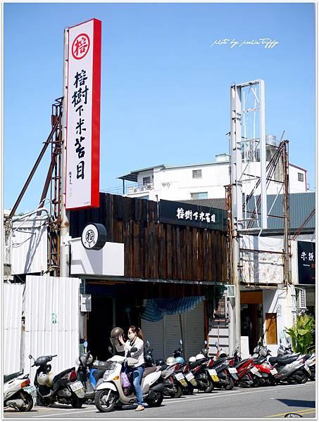 20130804 榕樹下米台目 (1).JPG