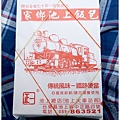 20130805 池上家鄉便當 (2).JPG