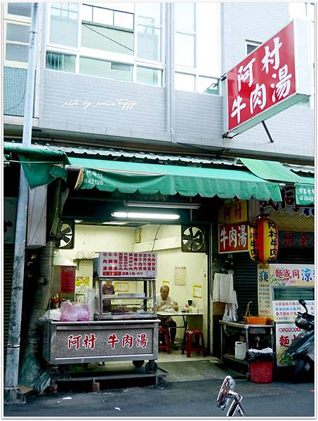 20130824 阿村牛肉湯 (1).JPG
