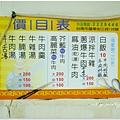 20130824 阿村牛肉湯 (2).JPG