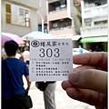 20130824 蜷尾家霜淇淋 (1).JPG