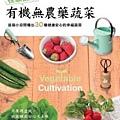 在家採收有機無農藥蔬菜:盆栽小空間種出30種健康安心的幸福蔬菜.jpg