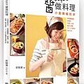 Joyce醬做料理:小廚娘偷吃步,學會鹽麴醬、咖哩醬、白醬、紅醬、義式肉醬,365天不重複的幸福口感.jpg