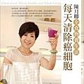 每天清除癌細胞:陳月卿全食物養生法.jpg