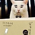 家有諧星貓:享受呼嚕呼嚕的幸福感.jpg