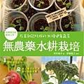 無農藥水耕栽培:在家就能收成的39種健康蔬菜.jpg