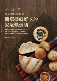 比免揉麵包更簡單!簡單揉就好吃的家庭烘焙坊.jpg