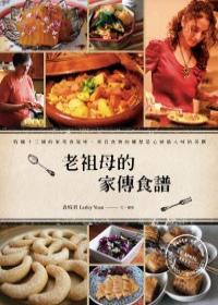 老祖母的家傳食譜:收藏十三國的家常食滋味,來自食物的鄉愁是心頭最入味的美饌.jpg