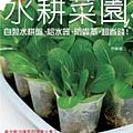 澆澆水就大豐收!水耕菜園懶人DIY:乾淨、省錢、無農藥、微空間,種出47款安心蔬菜.jpg