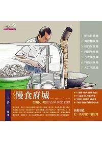 慢食府城:台南小吃的古早味全紀錄.jpg