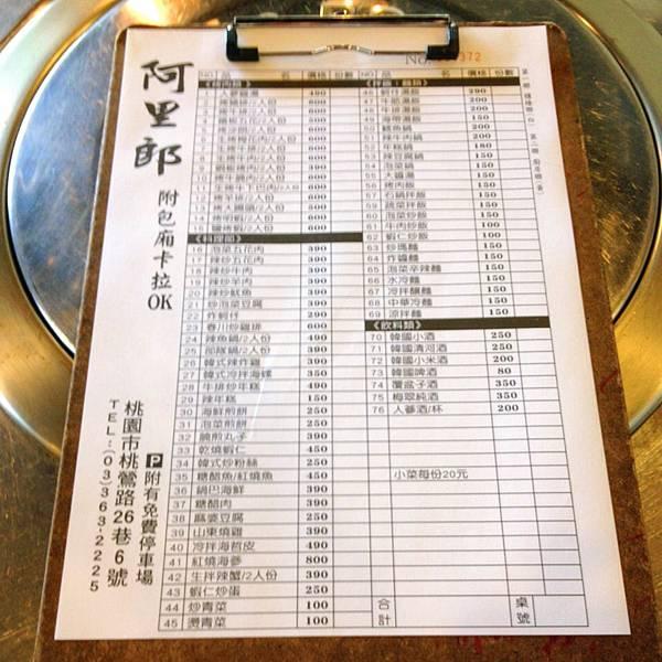 20131019 阿里郎韓式料理 (4).JPG