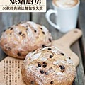 麵包職人的烘焙廚房:50款經典歐法麵包零失敗.jpg