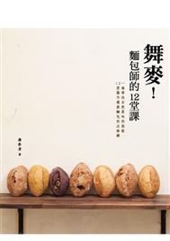 舞麥!麵包師的12堂課.jpg
