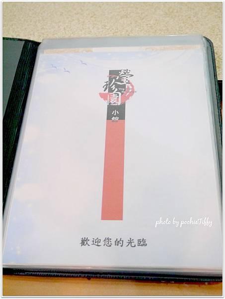 20140111 瑩珍園小館 (1).JPG