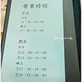 20140111 瑩珍園小館 (2).JPG