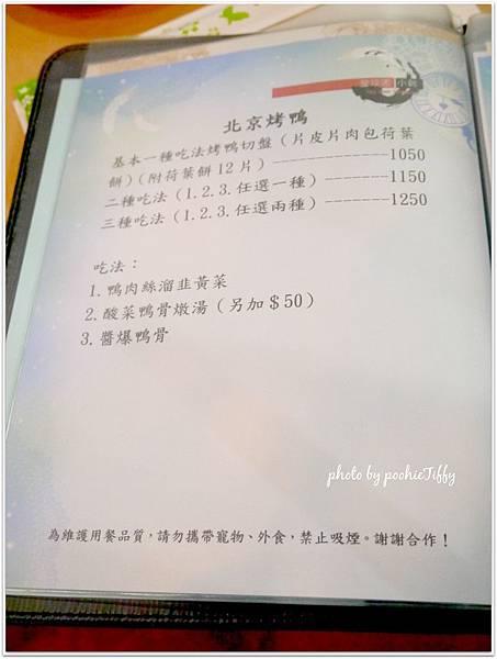 20140111 瑩珍園小館 (3).JPG
