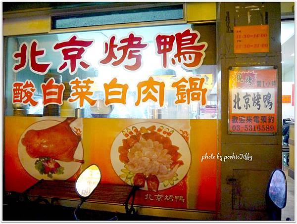 20140111 瑩珍園小館 (23).JPG